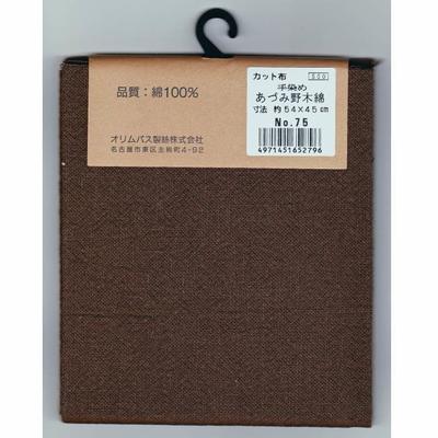 あづみ野木綿 カット布75 栗色 約54cm×45cm
