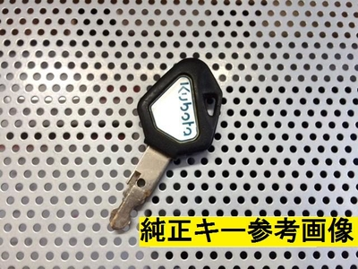 クボタ KUBOTA バックホー 等 建設機械 イモビライザー合鍵 スペアキー作成 鍵