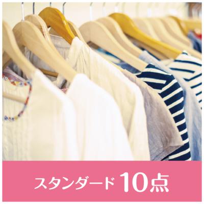 【保管&衣類クリーニング】スタンダード10点