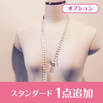 【保管&衣類クリーニング】オプション:スタンダード1点