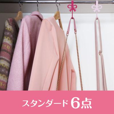 【保管&衣類クリーニング】スタンダード6点