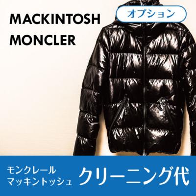 モンクレール・マッキントッシュ クリーニング代