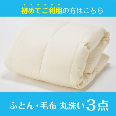 【布団クリーニング】ふとん・毛布 丸洗い3点