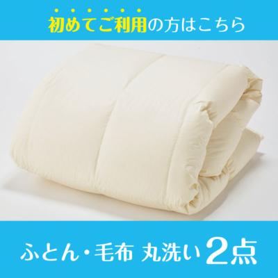 【布団クリーニング】ふとん・毛布 丸洗い2点