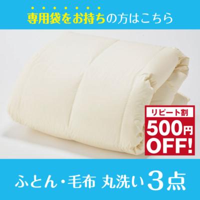 【布団クリーニング】リピート割:ふとん・毛布 丸洗い3点