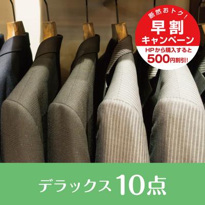 【保管&衣類クリーニング】デラックス10点