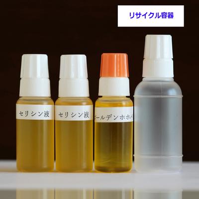 セリシン美容液キット<リサイクル容器>