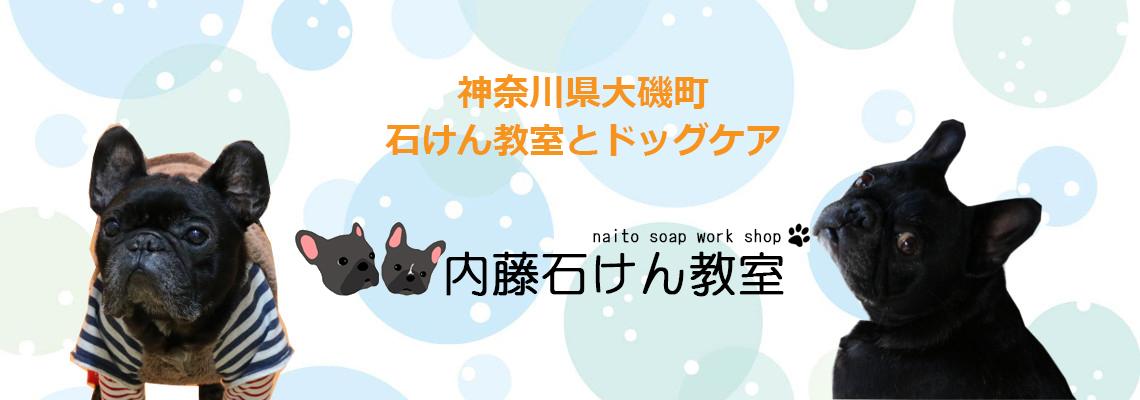 神奈川県大磯町の手作り石けんとドッグケアの教室です。一般社団法人ハンドメイド石けん協会・犬の石けんイ