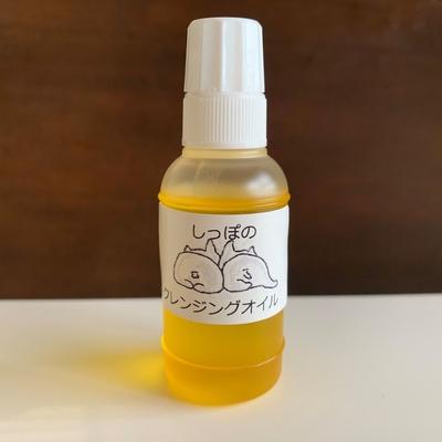 洗い流せるしっぽのクレンジングオイル