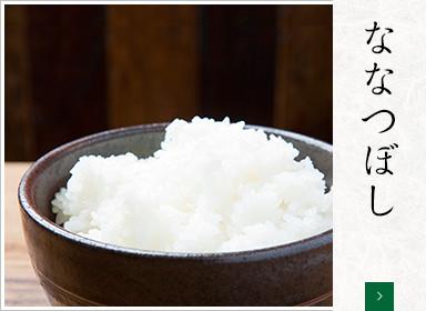 [農薬節減米]ななつぼし【北海道産】10kg