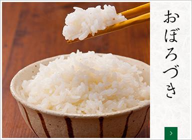 [農薬節減米]おぼろづき【北海道産】10kg