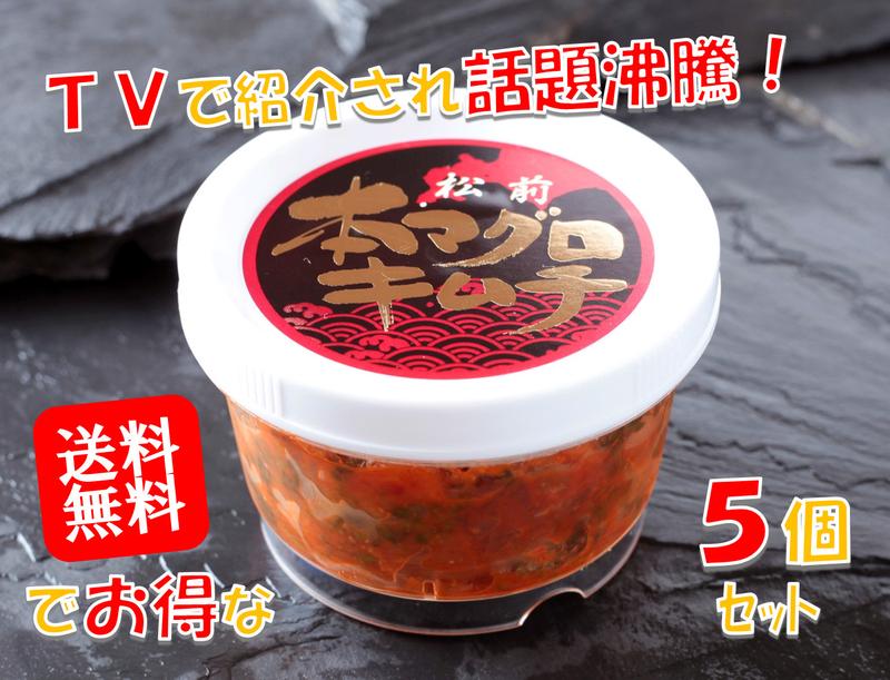 松前本マグロキムチ(5個セット)