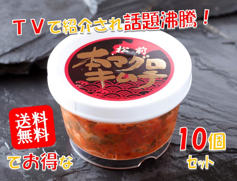 松前本マグロキムチ(10個セット)