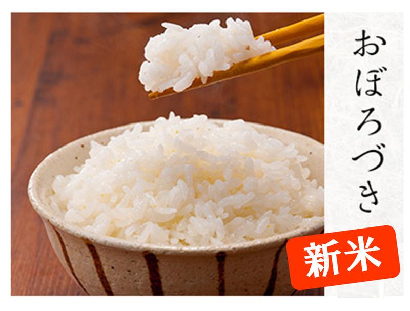 [農薬節減米]おぼろづき【北海道産】5kg