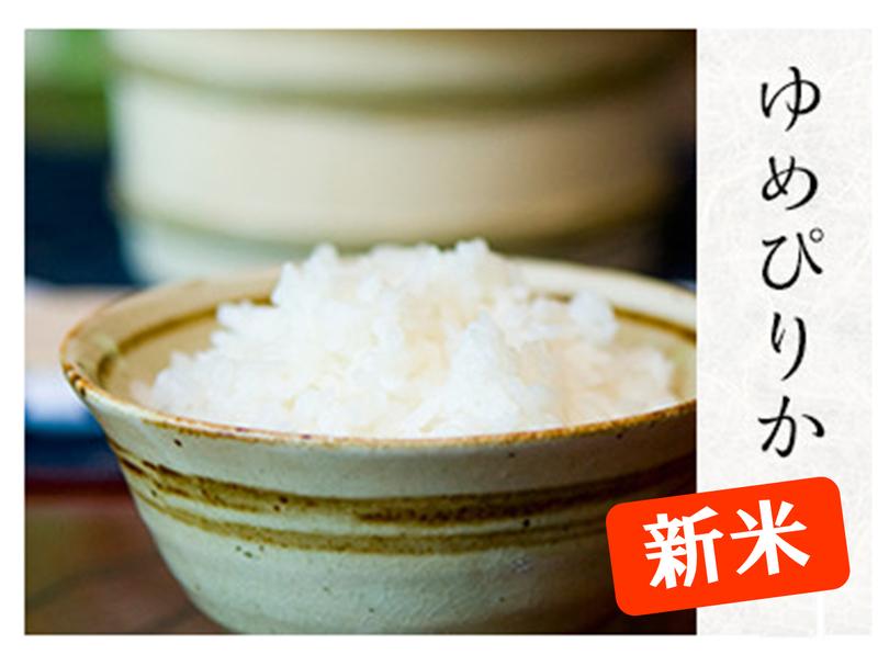 [特別栽培米]ゆめぴりか【北海道産】5kg