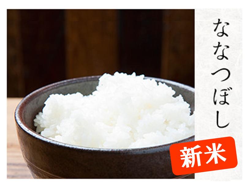 [農薬節減米]ななつぼし【北海道産】5kg