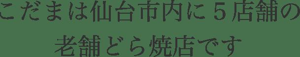 こだまは仙台市内に5店舗の老舗どら焼店です
