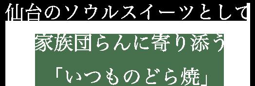 仙台のソウルスイーツとして。家族団らんに寄り添う「いつものどら焼き」