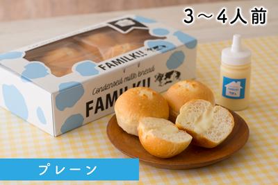 FAMILK!!(プレーン)