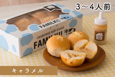 FAMILK!!(キャラメル)