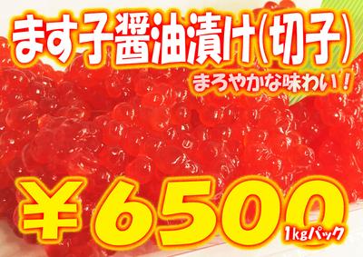 ます子醤油漬け(切子)