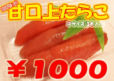 1000円ぽっきり!甘口たらこ