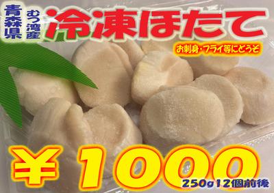 1000円ぽっきり!冷凍ほたて