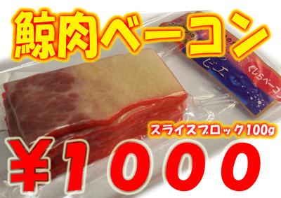 鯨肉ベーコン(スライスブロック100g)