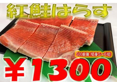 紅鮭ハラス (切り身)