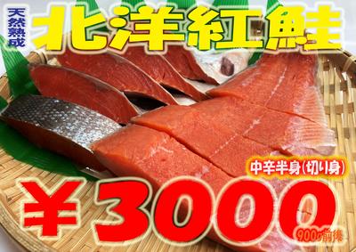 天然熟成 北洋紅鮭