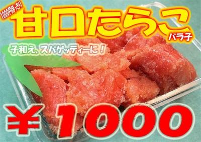 1000円ぽっきり!甘口たらこ(バラ子)
