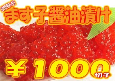 1000円ぽっきり!ます子醤油漬け(切子)