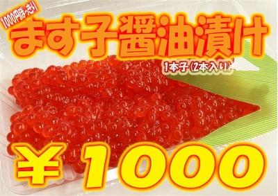 1000円ぽっきり!特撰ます子醤油漬け