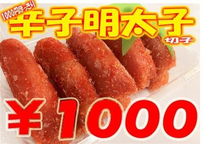 1000円ぽっきり!辛子明太子(切子)