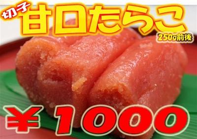 1000円ぽっきり!甘口たらこ(大切)