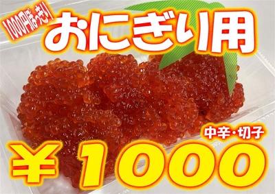 1000円ぽっきり!おにぎり用 (中辛・切子)