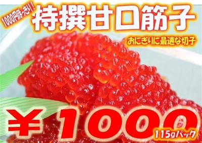 1000円ぽっきり!特撰甘口筋子(切子)