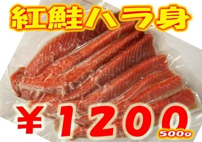 紅鮭ハラ身