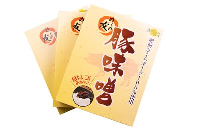 豚味噌/180g×5個(送料無料)
