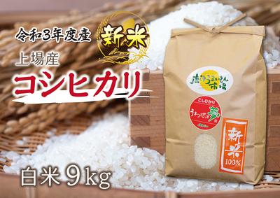 上場産コシヒカリ【新米】/(9kg/送料無料)