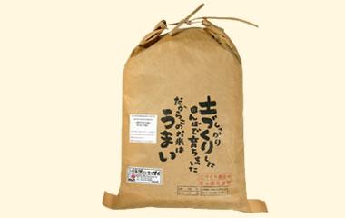 ゆきひかり-北海道きらきらぼし生産組合のお米[5kg]
