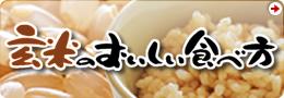 玄米のおいしい食べ方