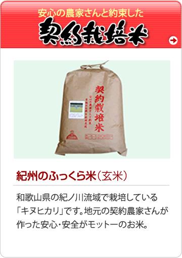 安心の農家さんと約束した契約栽培米