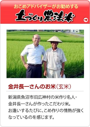 おこめアドバイザーがお勧めする土づくり農法米