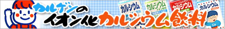 カルゲンのイオン化カルシウム飲料