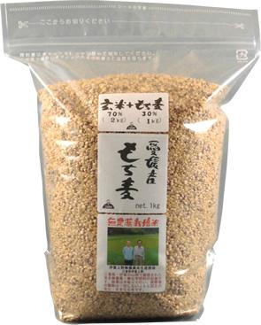 玄米もち麦ブレンド黄金比率3kg【伊賀JAS無農薬米70%+もち麦30%】