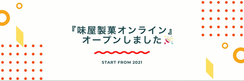 味屋製菓オンラインオープンのお知らせ