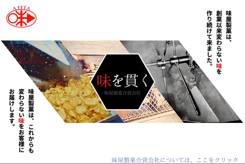 味屋製菓について