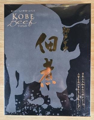 神戸ビーフ 高級佃煮(120g入り)