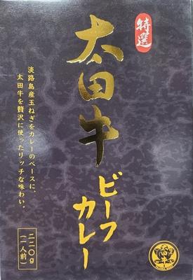 特選 太田牛ビーフカレー(220g)